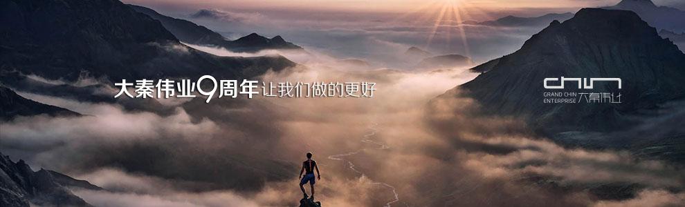大秦伟业9周年